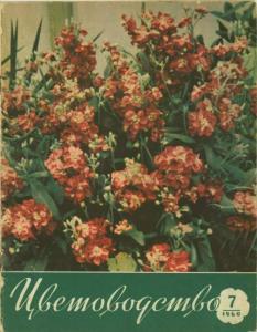 Цветоводство 1960 №07