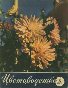 Цветоводство 1960 №08