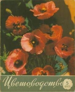 Цветоводство 1961 №05