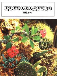 Цветоводство 1973 №01