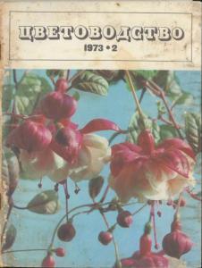 Цветоводство 1973 №02