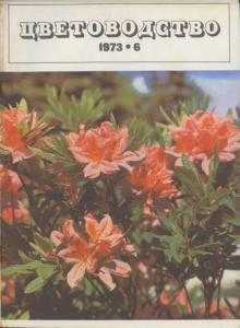Цветоводство 1973 №06
