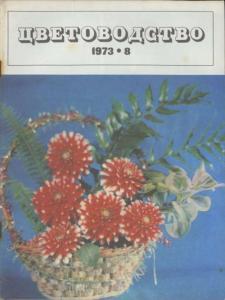 Цветоводство 1973 №08