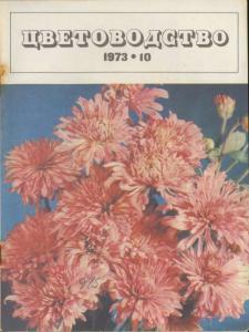 Цветоводство 1973 №10