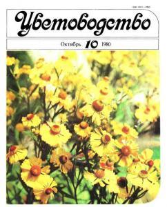 Цветоводство 1980 №10