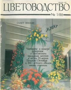 Цветоводство 1988 №01