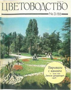Цветоводство 1988 №03