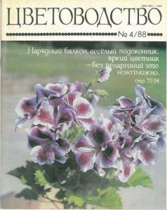 Цветоводство 1988 №04