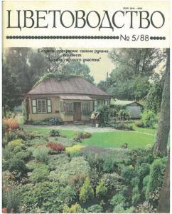 Цветоводство 1988 №05