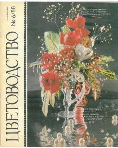 Цветоводство 1988 №06