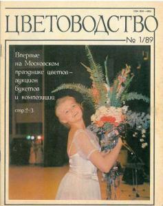 Цветоводство 1989 №01