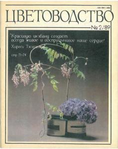Цветоводство 1989 №02