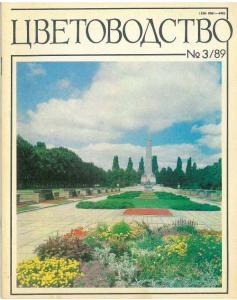 Цветоводство 1989 №03