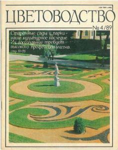Цветоводство 1989 №04