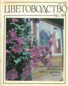 Цветоводство 1989 №05