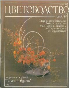 Цветоводство 1989 №06