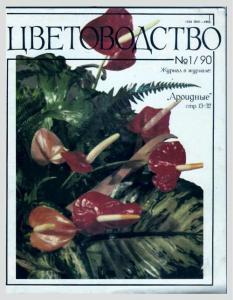 Цветоводство 1990 №01