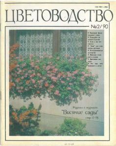 Цветоводство 1990 №02