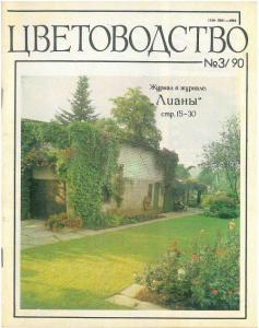 Цветоводство 1990 №03