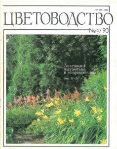 Цветоводство 1990 №04
