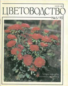 Цветоводство 1990 №05
