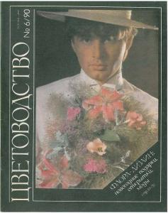 Цветоводство 1990 №06