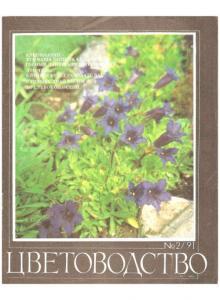 Цветоводство 1991 №02