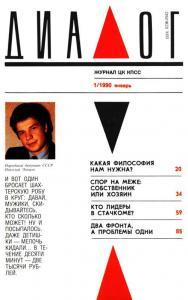 Диалог 1990 №01