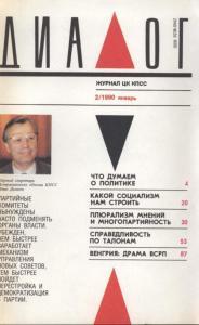 Диалог 1990 №02