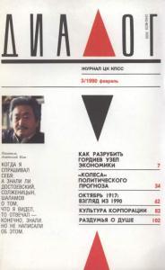 Диалог 1990 №03