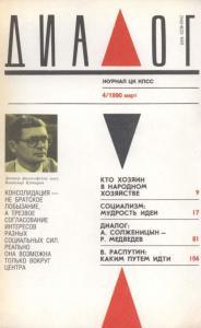 Диалог 1990 №04