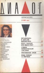 Диалог 1990 №05