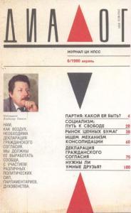 Диалог 1990 №06