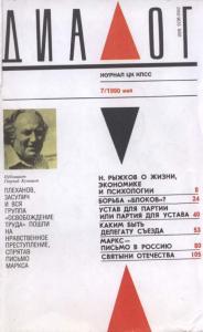 Диалог 1990 №07