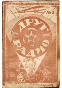 Друг радио 1924 №02