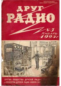 Друг радио 1925 №03