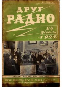 Друг радио 1925 №04