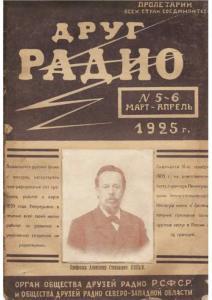 Друг радио 1925 №05-06