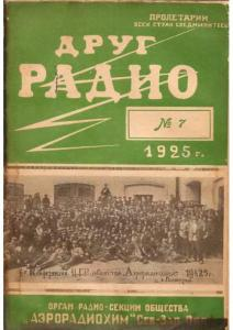Друг радио 1925 №07