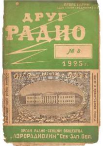 Друг радио 1925 №08