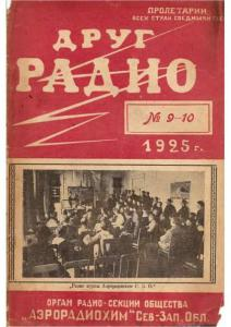 Друг радио 1925 №09-10