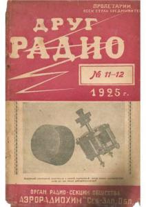Друг радио 1925 №11-12