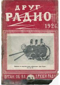 Друг радио 1926 №01