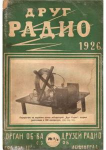 Друг радио 1926 №02-03