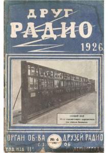 Друг радио 1926 №04