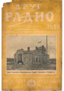Друг радио 1926 №05-06