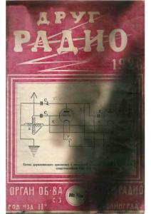 Друг радио 1926 №07