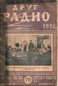 Друг радио 1926 №08-09