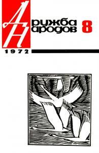 Дружба народов 1972 №08