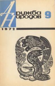 Дружба народов 1972 №09